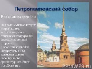 Петропавловский собор Вид со двора крепостиНад зданием главенствует острый шпиль