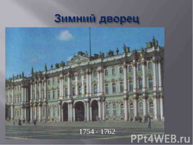 Зимний дворец 1754 - 1762