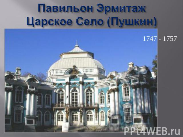 Павильон ЭрмитажЦарское Село (Пушкин)