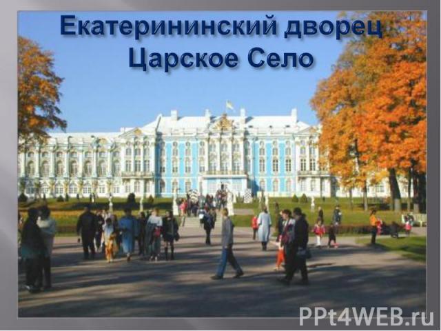 Екатерининский дворецЦарское Село