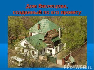 Дом Васнецова,созданный по его проекту