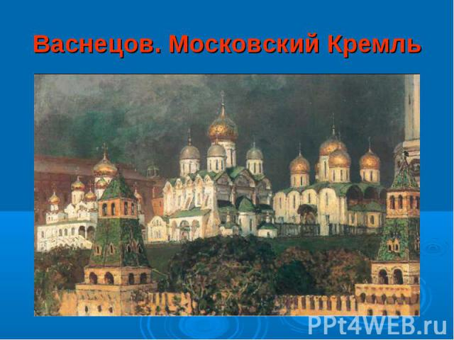 Васнецов. Московский Кремль