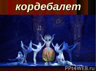 кордебалет
