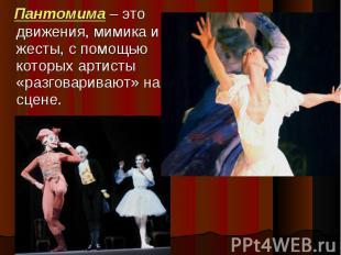 Пантомима – это движения, мимика и жесты, с помощью которых артисты «разговарива