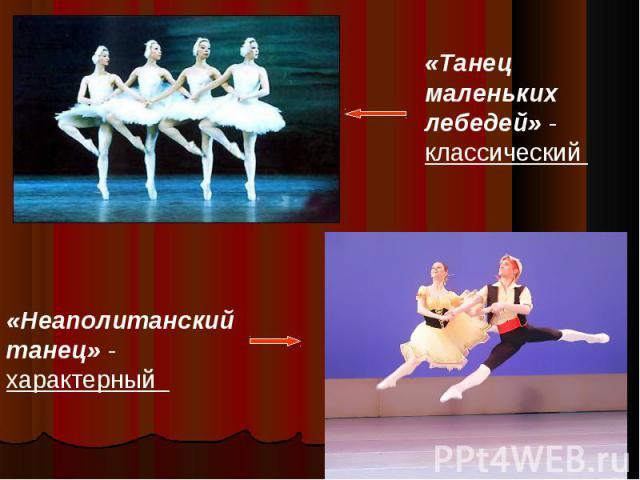 «Танец маленьких лебедей» - классический «Неаполитанский танец» - характерный