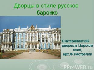 Дворцы в стиле русское барокко Екатерининский дворец в Царском селе, арх.Ф.Растр
