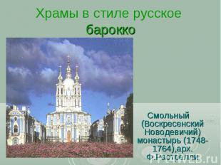 Храмы в стиле русское барокко Смольный (Воскресенский Новодевичий) монастырь (17