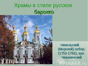 Храмы в стиле русское барокко Никольский (Морской) собор, (1753-1762), арх. Чева
