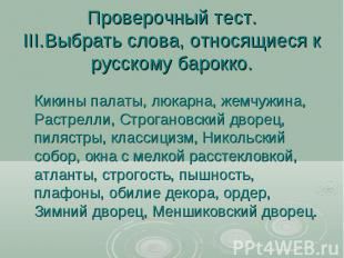 Проверочный тест.III.Выбрать слова, относящиеся к русскому барокко. Кикины палат