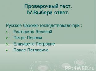Проверочный тест.IV.Выбери ответ. Русское барокко господствовало при : Екатерине