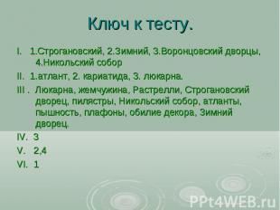 Ключ к тесту. I. 1.Строгановский, 2.Зимний, 3.Воронцовский дворцы, 4.Никольский
