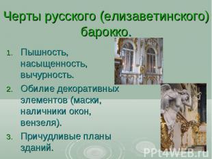 Черты русского (елизаветинского)барокко. Пышность, насыщенность, вычурность.Обил