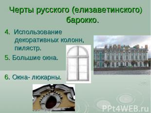 Черты русского (елизаветинского)барокко. 4. Использование декоративных колонн, п