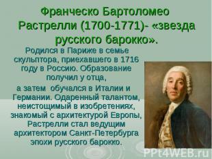 Франческо Бартоломео Растрелли (1700-1771)- «звезда русского барокко». Родился в
