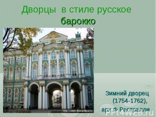 Дворцы в стиле русское барокко Зимний дворец (1754-1762), арх.Ф.Растрелли