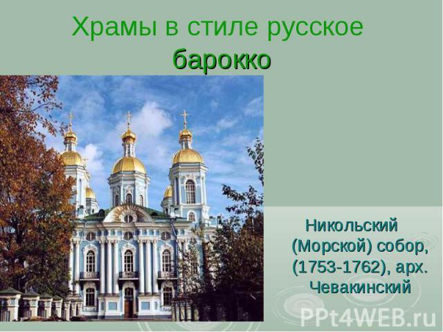Храмы в стиле русское барокко Никольский (Морской) собор, (1753-1762), арх. Чевакинский