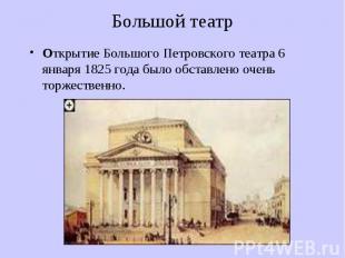 Большой театр Открытие Большого Петровского театра 6 января 1825 года было обста