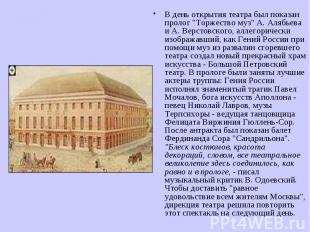 """В день открытия театра был показан пролог """"Торжество муз"""" А. Алябьева и А. Верст"""