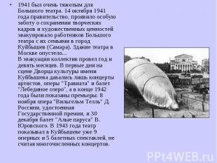 1941 был очень тяжелым для Большого театра. 14 октября 1941 года правительство,