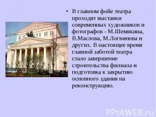 В главном фойе театра проходят выставки современных художников и фотографов - М.