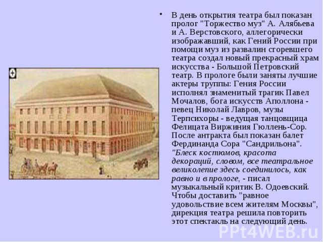 В день открытия театра был показан пролог