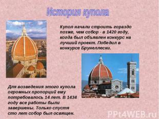 История купола Купол начали строить гораздо позже, чем собор - в 1420 году, когд