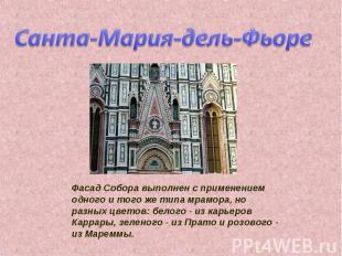 Санта-Мария-дель-Фьоре Фасад Собора выполнен с применением одного и того же типа