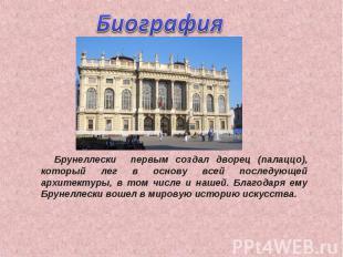 Биография Брунеллески первым создал дворец (палаццо), который лег в основу всей