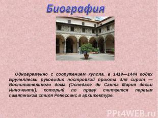 Биография Одновременно с сооружением купола, в 1419—1444 годах Брунеллески руков