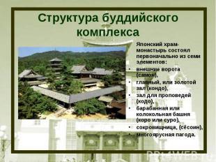 Структура буддийского комплекса Японский храм-монастырь состоял первоначально из