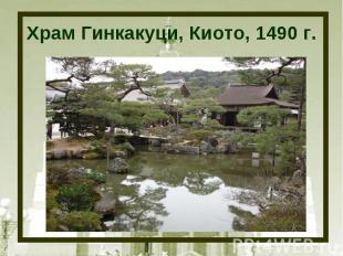 Храм Гинкакуци, Киото, 1490 г.