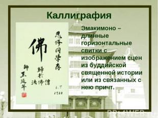 Каллиграфия Эмакимоно – длинные горизонтальные свитки с изображением сцен из буд