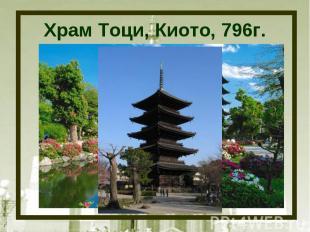 Храм Тоци, Киото, 796г.