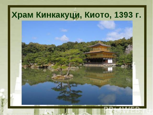 Храм Кинкакуци, Киото, 1393 г.