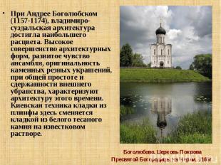При Андрее Боголюбском (1157-1174), владимиро-суздальская архитектура достигла н