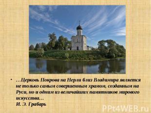…Церковь Покрова на Нерли близВладимира является не только самым совершенным хр