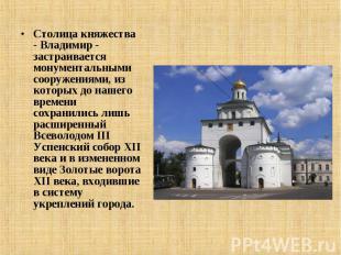 Столица княжества - Владимир - застраивается монументальными сооружениями, из ко
