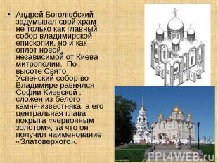 Андрей Боголюбский задумывал свой храм не только как главный собор владимирской