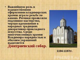 Важнейшую роль в художественном оформлении владимирских храмов играла резьба по