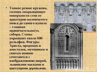 Тонкое резное кружево, сплошь покрывающее поверхности стен от аркатурно-колончат