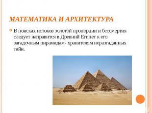 Математика и архитектура В поисках истоков золотой пропорции и бессмертия следуе