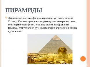 Пирамиды Это фантастические фигуры из камня, устремленные к Солнцу. Своими грома