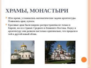 Храмы, монастыри Шло время, усложнялись математические задачи архитектуры. Появи