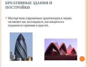 Креативные здания и постройки Мастерством современных архитекторов и зодчих заст