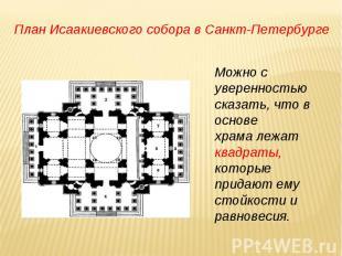 План Исаакиевского собора в Санкт-Петербурге Можно с уверенностьюсказать, что в