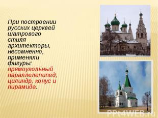 При построениирусских церквейшатрового стиля архитекторы, несомненно, применяли