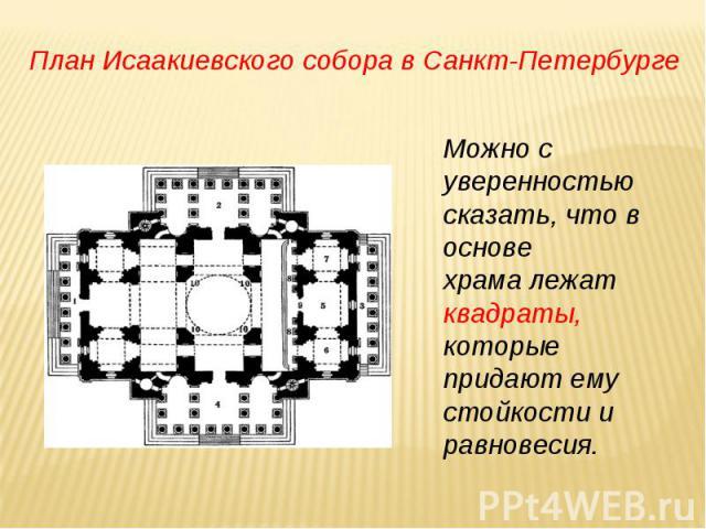 План Исаакиевского собора в Санкт-Петербурге Можно с уверенностьюсказать, что в основе храма лежат квадраты, которые придают ему стойкости и равновесия.
