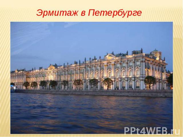 Эрмитаж в Петербурге