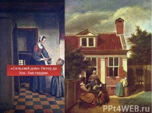 «Сельский дом» Питер де Хох. Амстердам.