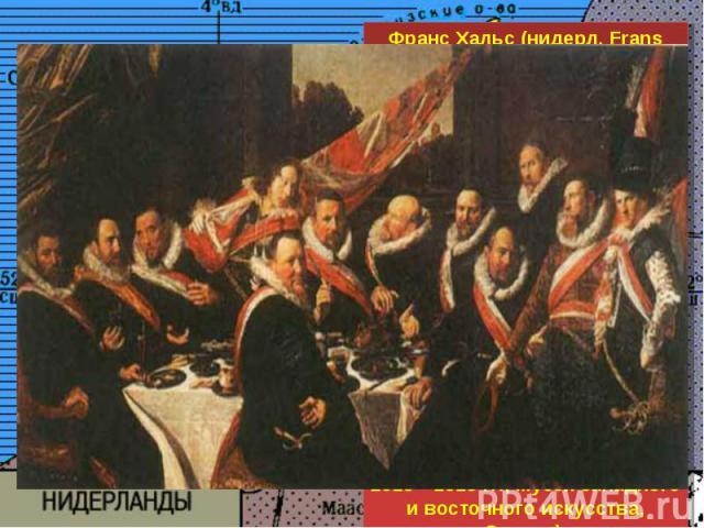 Франс Хальс (нидерл. Frans Hals) (1580/1585, Антверпен — 1666, Харлем) — один из наиболее известных голландских живописцев так называемого золотого века голландского искусства. Известность пришла к Халсу после создания картины «Банкет офицеров стрел…